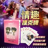 情趣用品-商品買送潤滑液♥女帝♥體位大觀情趣體位撲克牌 趣味酒店遊戲情趣用品