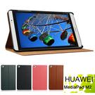 ◆免運費加贈電容筆◆華為 HUAWEI MediaPad M2 8.0 平板電腦專用直接斜立式真皮牛皮皮套 保護套