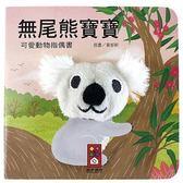 無尾熊寶寶:可愛動物指偶書