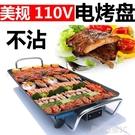 臺灣110V電烤盤家用無煙燒烤爐韓式不沾韓國烤肉機鐵板燒電烤肉鍋YTL【快速出貨】