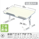 升降電腦桌 賽鯨床上小桌子可折疊家用筆記本電腦桌板大學生宿舍放CY 自由角落