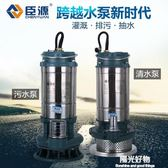 臣源潛水泵220v不銹鋼抽糞污水泵抽水機高揚程小型農用家用抽水泵 220V NMS陽光好物