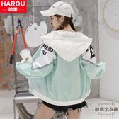 棒球服少女韓版防曬衫衣服薄款外套【時尚大衣櫥】
