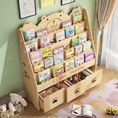 實木兒童書架落地簡易置物架簡約經濟型學生寶寶書櫃幼兒園繪本架 快速出貨 YYP