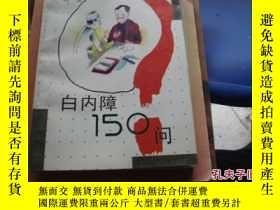 二手書博民逛書店罕見白內障150問Y25254 朱承華,劉虎編著 江蘇科學技術出