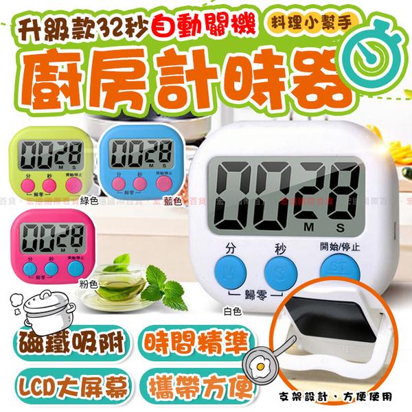 繁體中文 可正計跟倒計喔!大螢幕計時器 廚房提醒器電子計時器 數位碼錶計時器 【H80815】
