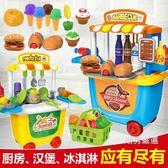扮家家酒燒烤玩具套裝烤肉漢堡兒童冰淇淋雪糕女孩過家家廚房做飯仿真廚具