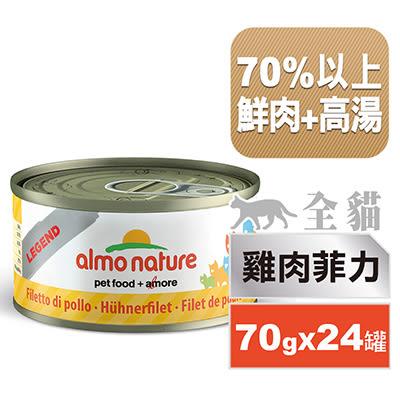 【SofyDOG】義士大廚雞肉鮮燉罐-雞肉菲力70g(24件組) 貓罐 罐頭 鮮食