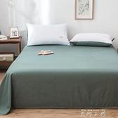 水洗棉床單單件純色風150x200x230米學生宿舍單人床被單被罩雙人