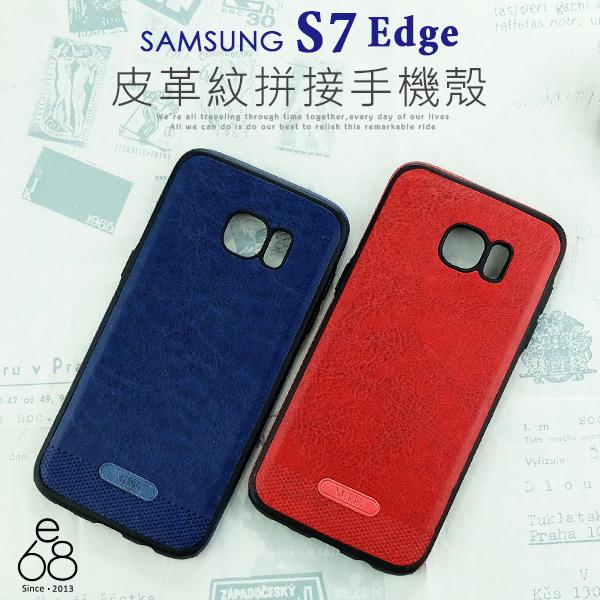 皮革紋 拼接 三星 S7 edge G935 *5.5吋 手機殼 商務時尚 軟殼 背蓋 保護套 手機套 仿皮革 保護殼 輕薄