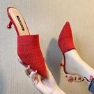 穆勒鞋 網紅懶人包頭半拖鞋女外穿2020夏新款針織細跟高跟氣質涼拖穆勒鞋 VK4269