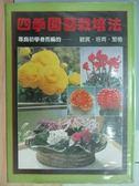 【書寶二手書T4/園藝_WEV】四季園藝栽培法