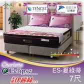 客約商品 美國伊麗絲名床 天絲記憶膠三線獨立筒床墊 7尺雙人(ES-夏綠蒂)