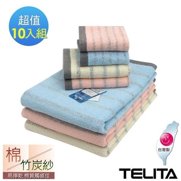 【南紡購物中心】【TELITA】粉彩竹炭條紋方巾毛巾浴巾10件組-混搭色(方巾*6 毛巾*3 浴巾*1)