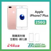 【刀鋒】Apple iPhone 7 Plus 256G 空機 5.5吋 免運 當天出貨 簡配 9.9成新 蘋果 翻新機