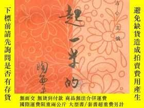 二手書博民逛書店罕見藏起一半的愛--好家長家教藝術精選----093Y12980