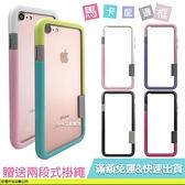 蘋果 iPhone 7 8 Plus X XR XsMax 【頂規版馬卡龍邊框+頸繩】手機 專用 防摔 保護殼 框邊 套