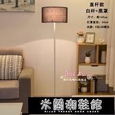 落地燈 落地燈臥室床頭溫馨可調光 簡約現代遙控LED客廳書房北歐立式檯燈T 4色