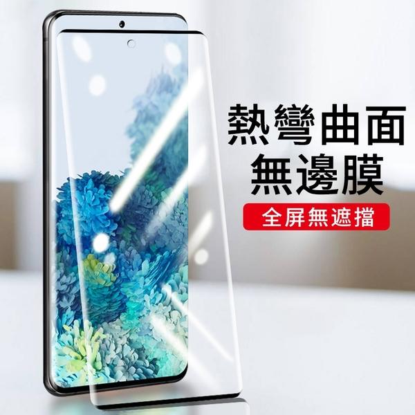 現貨 三星 Galaxy S21 鋼化膜 螢幕保護貼 一體式熱彎膜 滿版 玻璃貼 保護膜