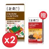 日本嚴選 北条博士 Dr.Hojyo L型發酵離子乳酸鈣60粒*2 送 薑黃素&胡椒鹼30粒*1【BG Shop】