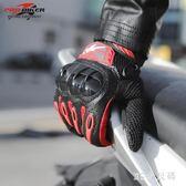 戶外摩托車手套夏季騎士機車賽車防滑防摔透氣騎行四季觸屏男裝備 QG4109『M&G大尺碼』