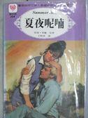【書寶二手書T3/言情小說_MML】夏夜呢喃_安琪米蘭