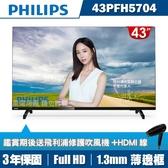 (送2好禮)PHILIPS飛利浦 43吋FHD薄邊框液晶顯示器+視訊盒43PFH5704