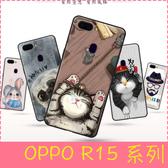 【萌萌噠】歐珀 OPPO R15 彩繪磨砂手機殼 卡通塗鴉 超薄防指紋 全包矽膠軟殼 手機殼 手機套