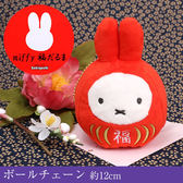 Hamee 日本正版 Miffy 米菲兔 招福不倒翁 達摩造型 絨毛娃娃 玩偶 珠鍊吊飾 186-609581