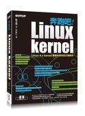 奔跑吧!Linux kernel Linux 4.x kernel關鍵與原始程式碼解析