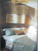 【書寶二手書T8/設計_MCX】居家空間-臥室空間&衛浴空間_ARCHIWORLD