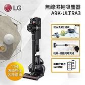 【結帳再折+分期0利率】LG 樂金 A9K-ULTRA3 濕拖無線吸塵器 星夜黑 可拆洗集塵 吸頭全配組 公司貨