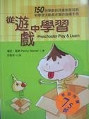 【書寶二手書T6/少年童書_MCJ】從遊戲中學習_李郁芬, PENNY WARNER