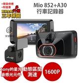 Mio 852+A30【送32G+索浪 3孔 1USB+拭鏡布】Sony Starvis 2.8K 動態區間測速 前後雙鏡 行車記錄器 紀錄器