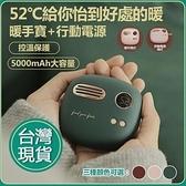 充電暖手寶USB移動電源便攜小巧隨身暖爐聖誕禮物 樂活生活館
