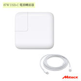Apple 87W USB-C 副廠電源轉接器