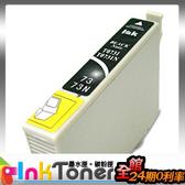 EPSON T0731N / T1051 No.73N(黑色)相容墨水匣一顆/另有T0731N/T0732N/T0733N/T0734N/適用機型多/詳見商品介紹