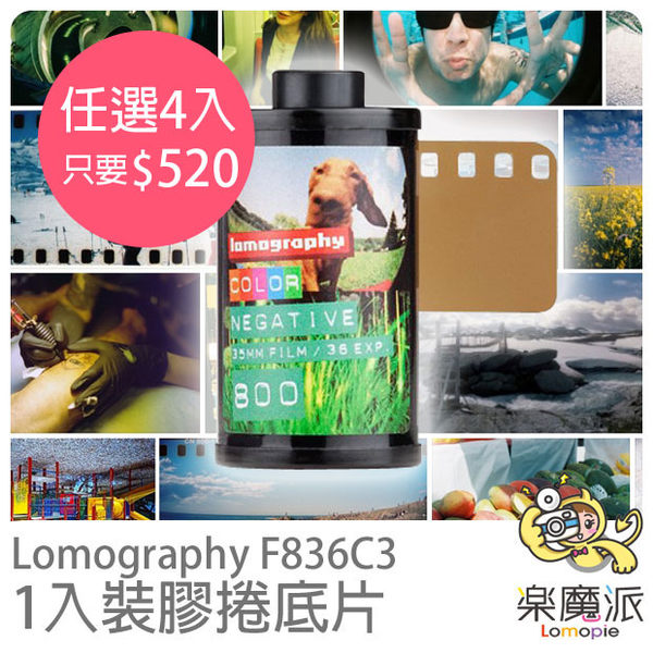 Lomography  F836C3 彩色膠捲底片 Color Negative 800 ISO 35mm (一入裝)
