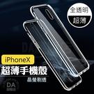 iPhone Xs 超薄TPU 清水套 手機保護殼 iXs 手機保護套 手機軟殼 加厚版 / 超薄版