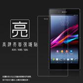 ◆亮面螢幕保護貼 SONY Xperia Z Ultra XL39h C6802 ZU 保護貼 亮貼 亮面貼 保護膜
