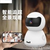 監控器無線攝像頭連手機遠程家用360度全景wifi高清夜視室外套裝監控器 LX 智慧e家