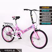 20寸淑女折疊自行車折疊單速減震女士自行車成人學生車igo 寶貝計畫