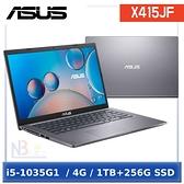 """【5月限時促】ASUS X415JF-0031G1035G1 星空灰 (i5-1035G1/4G/1TB+256G PCIE/MX130 2G/14.0""""FHD)"""