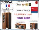 盛昱音響 #超殺閃購價【Made in France】 #法國 FOCAL Chorus 714 + CC700 + 705  #有現貨可自取
