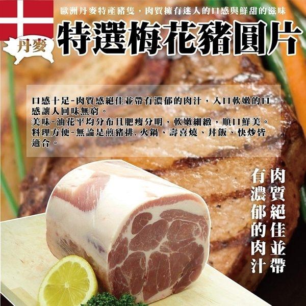 【WANG-全省免運費】買3送3【丹麥特選】梅花豬圓片共6包(100g±10%/包)