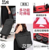 買菜車手拉包折疊拖包伸縮式兩用帶輪購物袋買菜包旅行拖車QM『艾麗花園』