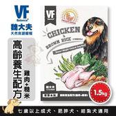 【送500g*1】*KING WANG* 魏大夫VF《高齡犬配方(雞肉+米)》1.5kg