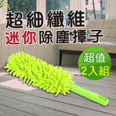 【G+居家】 除塵可彎曲乾濕兩用迷你桌上撢子(綠色)2入組