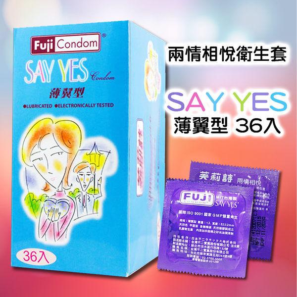 【愛愛雲端】家庭計畫 芙莉詩 say yes 兩情相悅 衛生套 保險套 薄翼型 36入