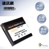 【超級金剛 2000mAh 】勁量高容量電池 One SC T528d One SV C520E ST T528T One SU T528W Desire L T528E Desire 600 606H